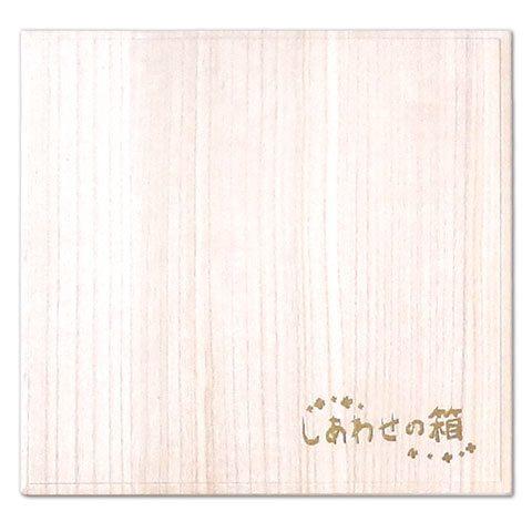 高級桐箱(しあわせの箱)<結婚式両親のプレゼント・披露宴の記念品・贈り物に人気の『しあわせの時計』>